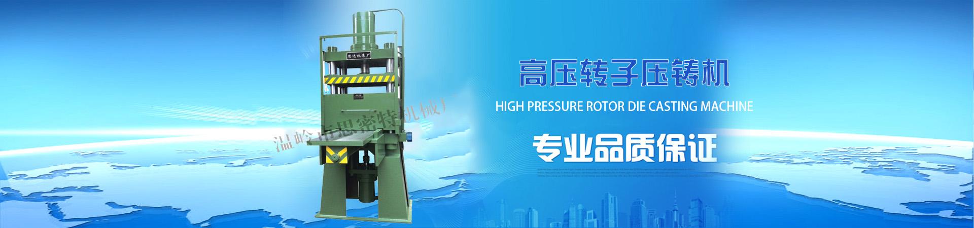 高压转子压铸机